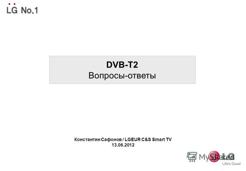 DVB-T2 Вопросы-ответы Константин Сафонов / LGEUR C&S Smart TV 13.06.2012