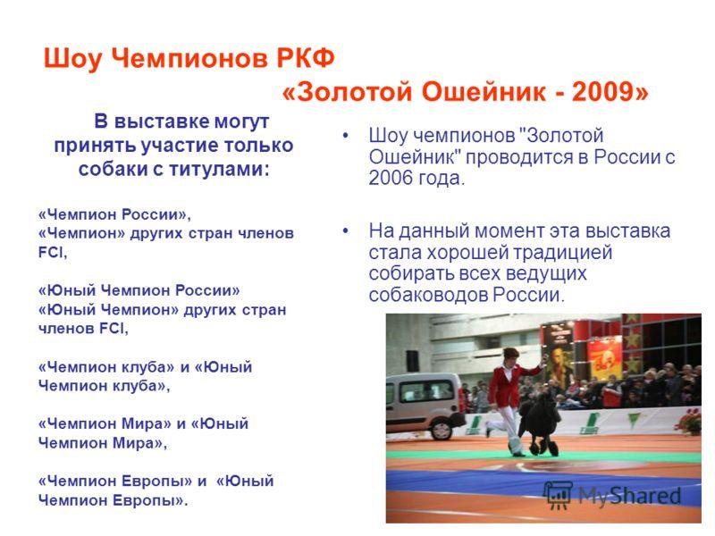 Шоу Чемпионов РКФ «Золотой Ошейник - 2009» Шоу чемпионов