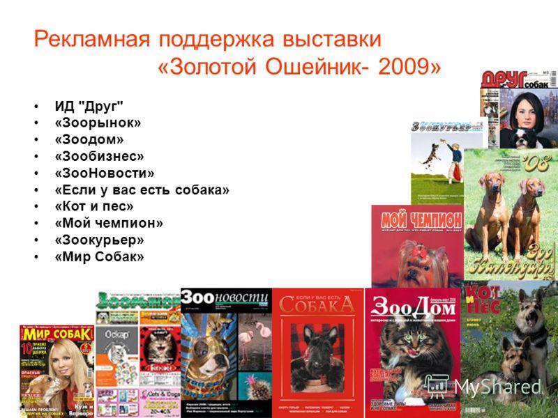 Рекламная поддержка выставки «Золотой Ошейник- 2009» ИД Друг «Зоорынок» «Зоодом» «Зообизнес» «ЗооНовости» «Если у вас есть собака» «Кот и пес» «Мой чемпион» «Зоокурьер» «Мир Собак»