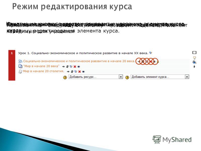 Нажатие на следующую кнопку позволит сделать элемент невидимым для учащихся Следующая кнопка позволяет перемещать элемент в другое место курса При нажатии на следующую кнопку происходит переход на страницу редактирования элемента курса. Нажатие на кн