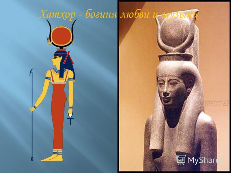 Хатхор - богиня любви и музыки
