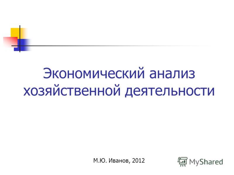 Экономический анализ хозяйственной деятельности М.Ю. Иванов, 2012