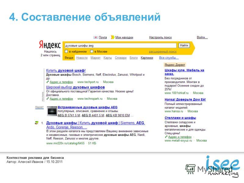 Контекстная реклама для бизнеса Автор: Алексей Иванов / 15.10.2011 4. Составление объявлений