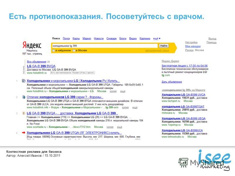 Контекстная реклама для бизнеса Автор: Алексей Иванов / 15.10.2011 Есть противопоказания. Посоветуйтесь с врачом.