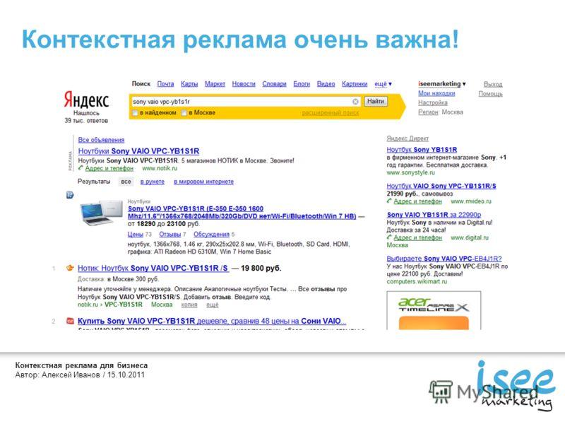 Контекстная реклама для бизнеса Автор: Алексей Иванов / 15.10.2011 Контекстная реклама очень важна!