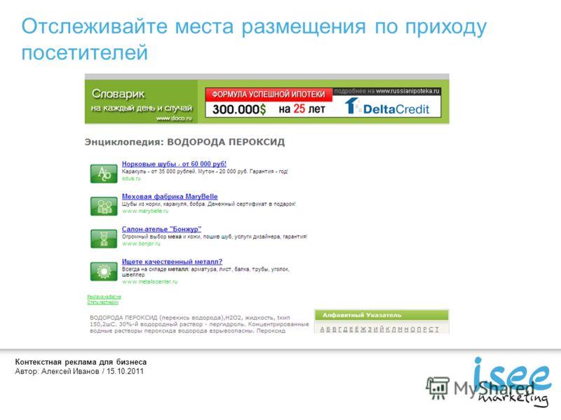 Контекстная реклама для бизнеса Автор: Алексей Иванов / 15.10.2011 Отслеживайте места размещения по приходу посетителей