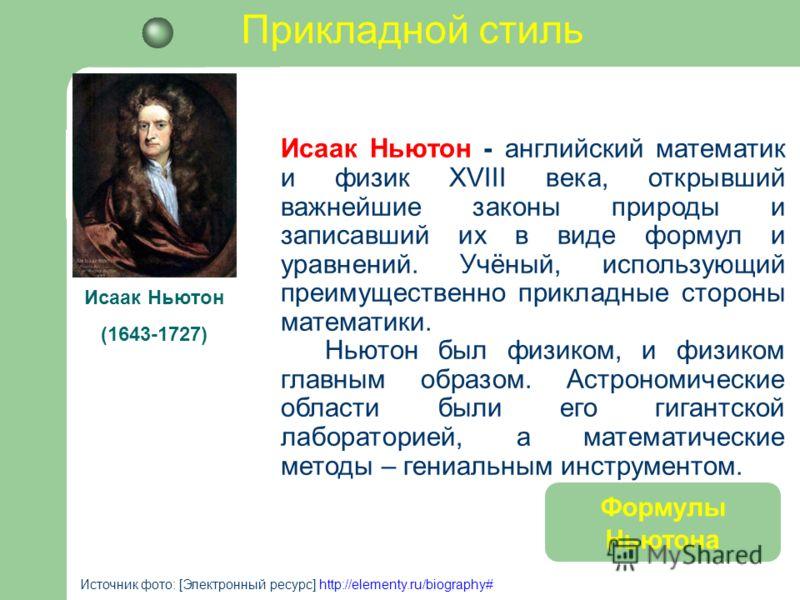 Исаак Ньютон отличался невиданной широтой своих научных интересов. Он родился в семье мелкопоместных дворян в окрестностях г. Вульсторпа (графство Линкольншир, Англия). В истории науки есть много имён «счастливцев», случайно открывших фундаментальные