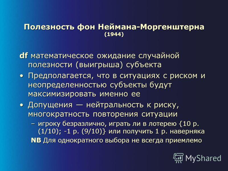 Математическое ожидание (дискретной) случайной величины df Сумма произведений значений случайной величины на вероятность появления этого значения