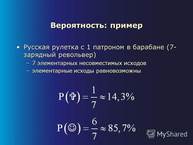 Вероятность события A df 1 (классическое) отношение числа m бла- гоприятствующих событию A равновоз- можных исходов к общему числу всех элементарных, несовместимых и равно- возможных исходов (N) испытания.