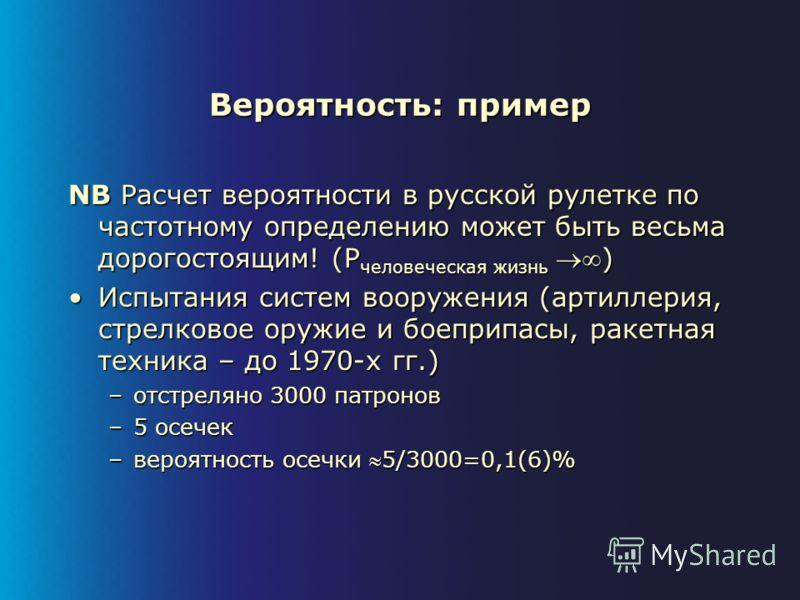 Вероятность события A df 2 (частотное) предел отношения числа m испытаний, при котором произошло событие A, к общему числу (N) испытаний, при N.