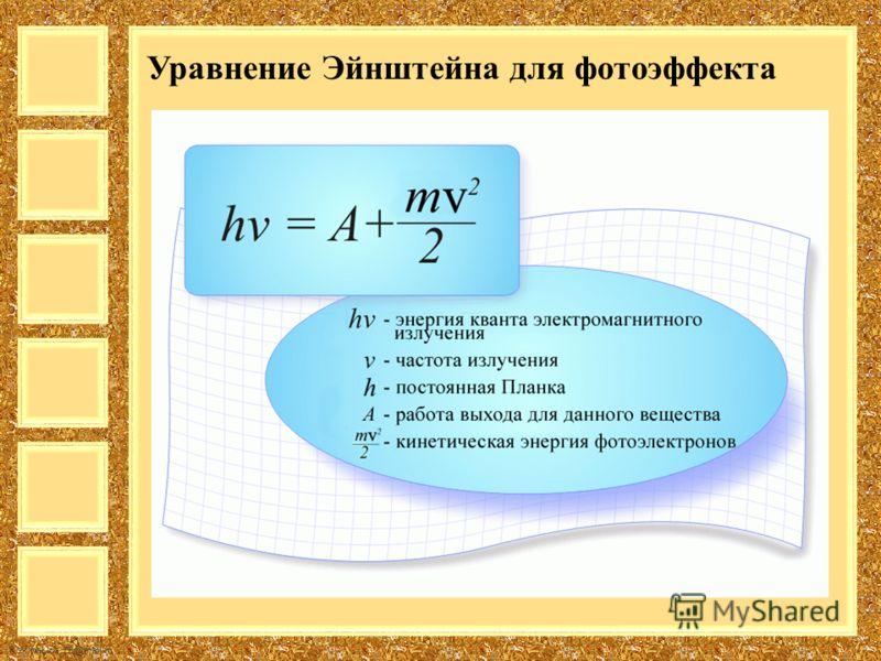 FokinaLida.75@mail.ru Уравнение Эйнштейна для фотоэффекта