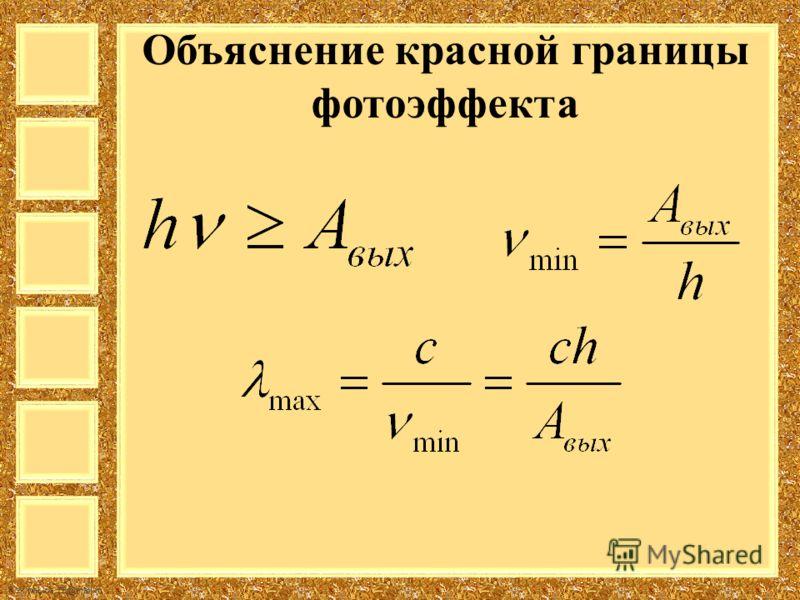 FokinaLida.75@mail.ru Объяснение красной границы фотоэффекта