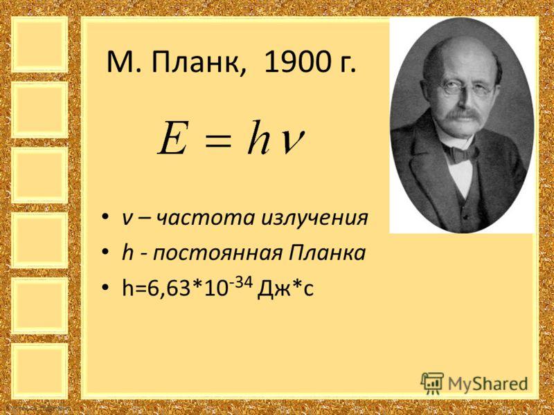 FokinaLida.75@mail.ru М. Планк, 1900 г. ν – частота излучения h - постоянная Планка h=6,63*10 -34 Дж*с