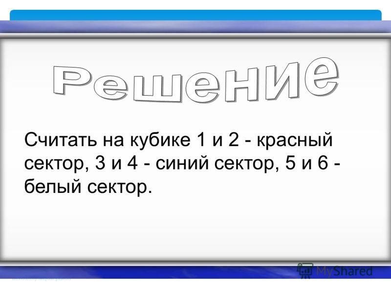 Брезгина Людмила Дмитриевна МОУ СОШ д. Быданово Белохолуницкий район Считать на кубике 1 и 2 - красный сектор, 3 и 4 - синий сектор, 5 и 6 - белый сектор.
