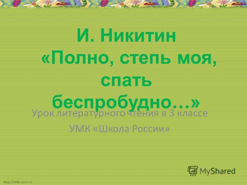 И. Никитин «Полно, степь моя, спать беспробудно…» Урок литературного чтения в 3 классе УМК «Школа России»
