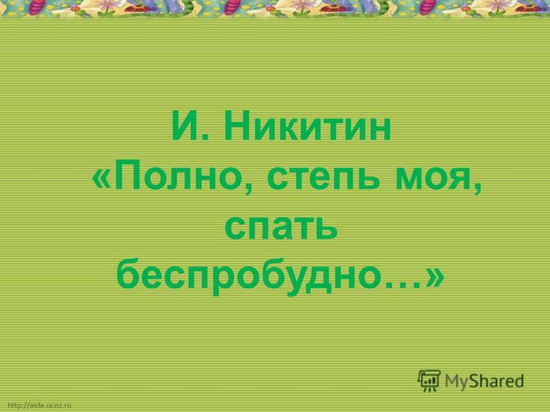 И. Никитин «Полно, степь моя, спать беспробудно…»