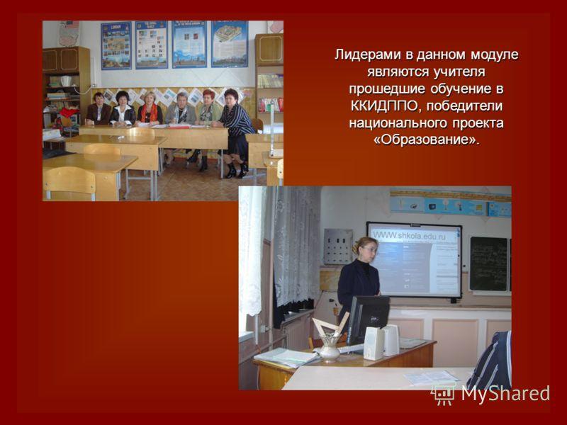 Лидерами в данном модуле являются учителя прошедшие обучение в ККИДППО, победители национального проекта «Образование».