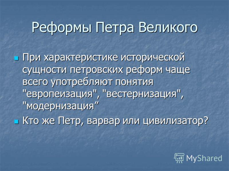 Реформы Петра Великого При характеристике исторической сущности петровских реформ чаще всего употребляют понятия