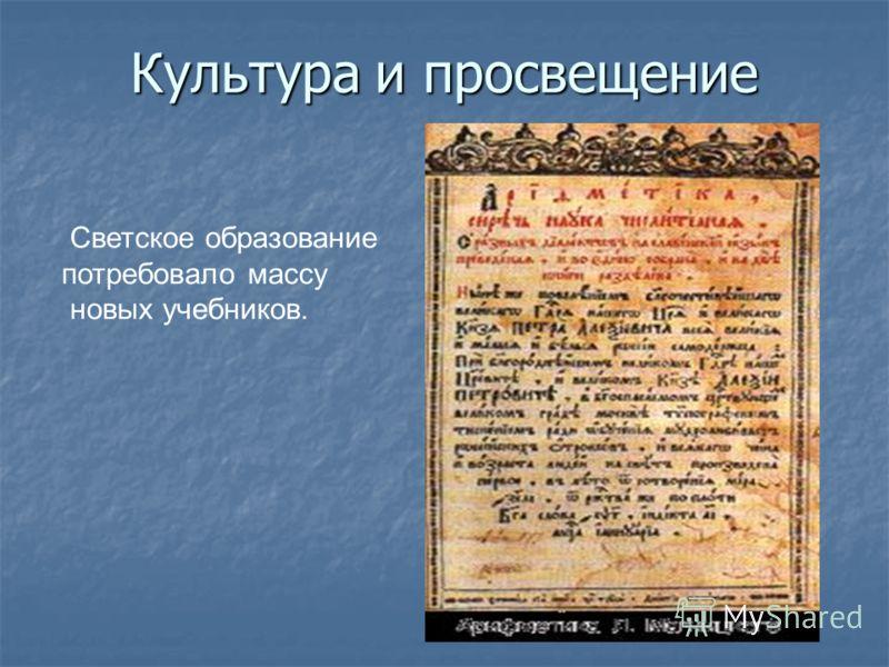 Культура и просвещение Светское образование потребовало массу новых учебников.