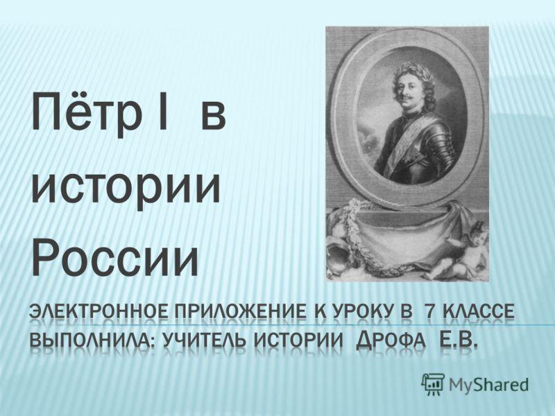 Пётр I в истории России