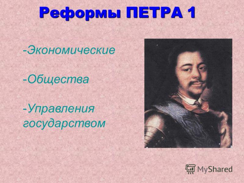 -Экономические -Общества -Управления государством Реформы ПЕТРА 1