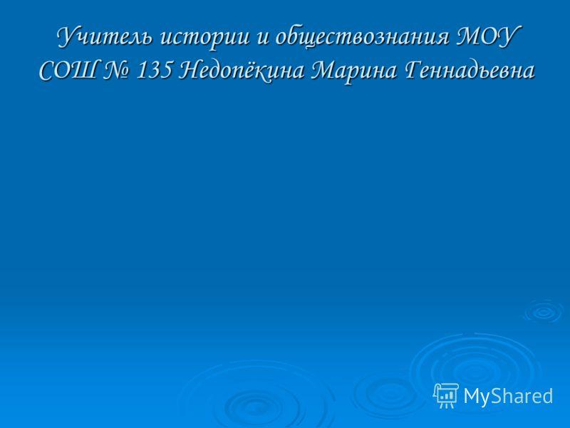 Учитель истории и обществознания МОУ СОШ 135 Недопёкина Марина Геннадьевна