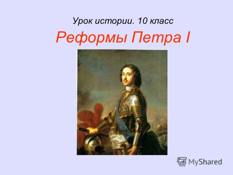 Урок истории. 10 класс Реформы Петра I