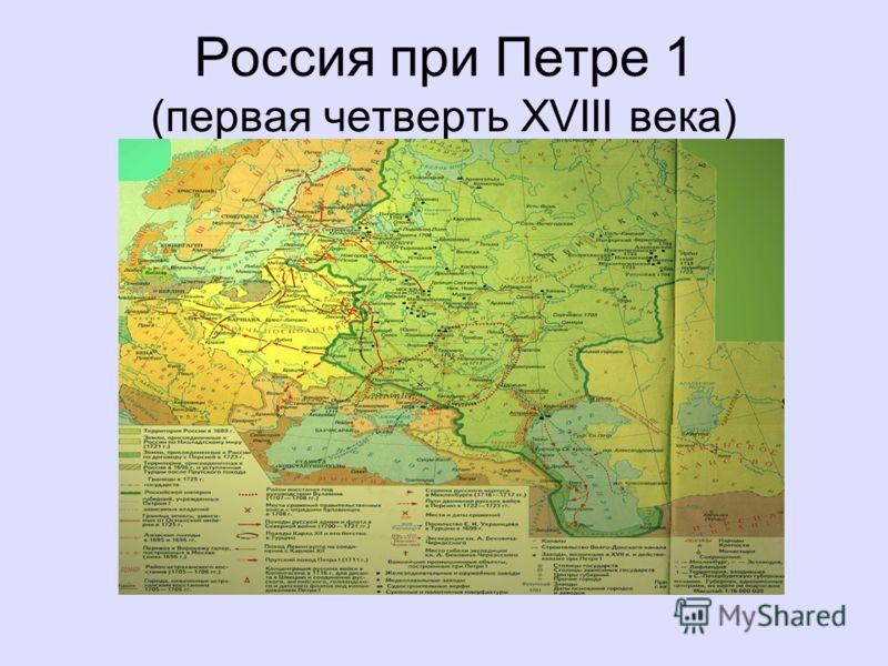 Россия при Петре 1 (первая четверть ХVIII века)