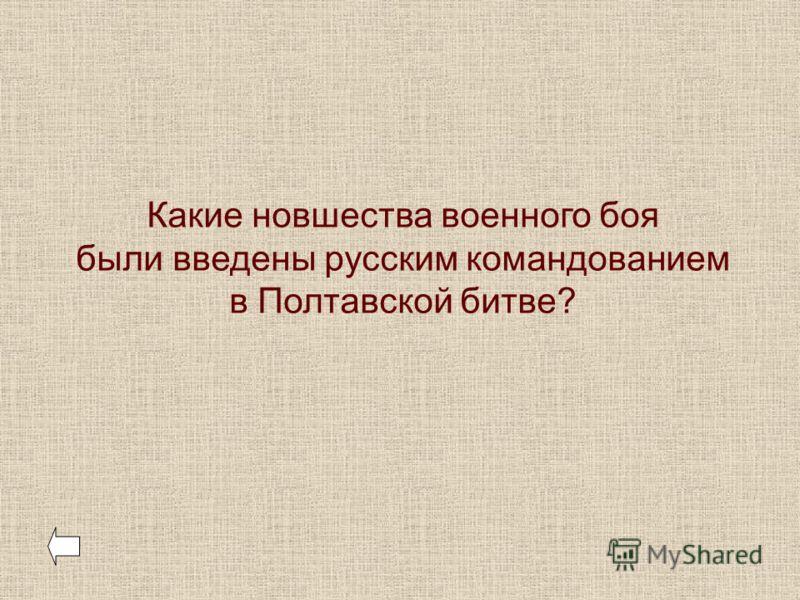 Какие новшества военного боя были введены русским командованием в Полтавской битве?