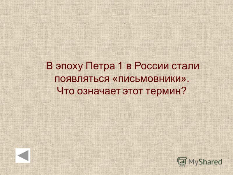 В эпоху Петра 1 в России стали появляться «письмовники». Что означает этот термин?