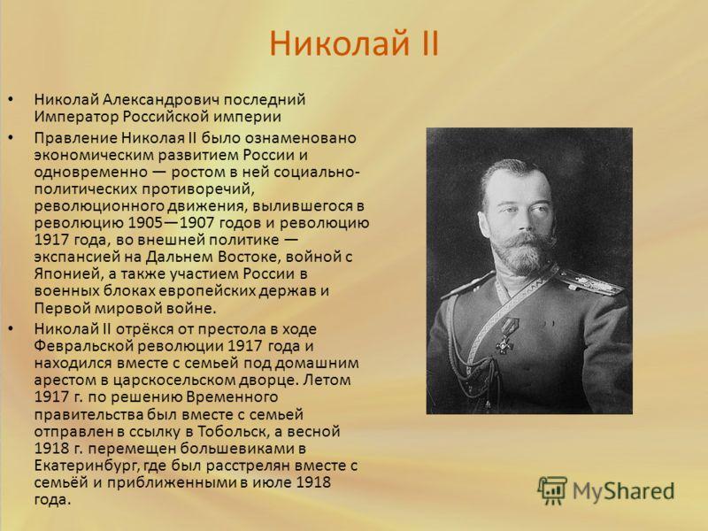 Николай II Николай Александрович последний Император Российской империи Правление Николая II было ознаменовано экономическим развитием России и одновременно ростом в ней социально- политических противоречий, революционного движения, вылившегося в рев