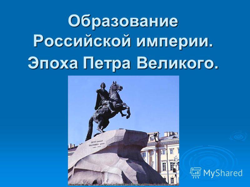 Образование Российской империи. Эпоха Петра Великого.