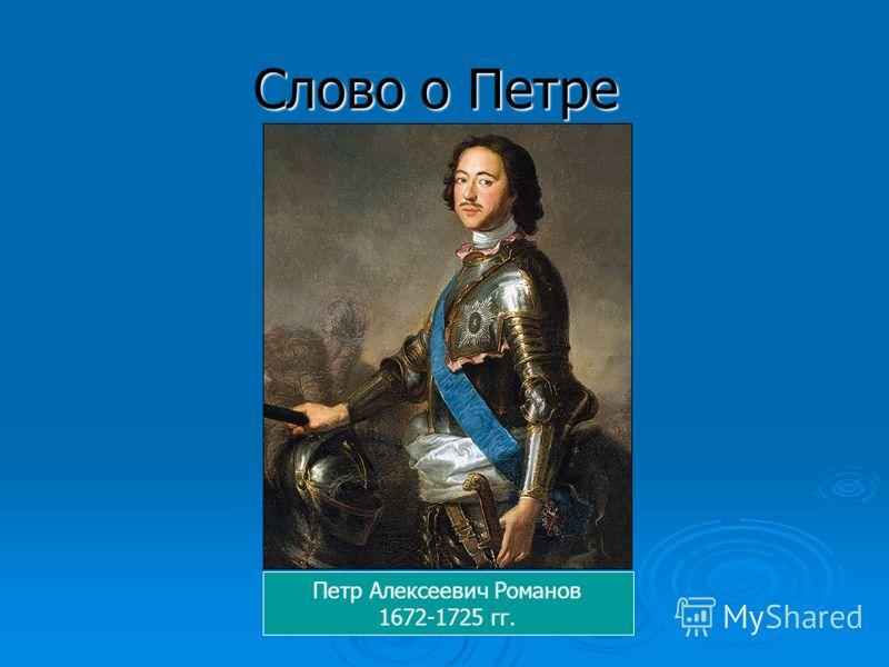Слово о Петре Петр Алексеевич Романов 1672-1725 гг.