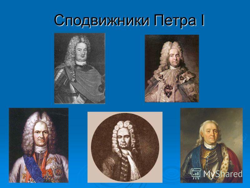 Сподвижники Петра I