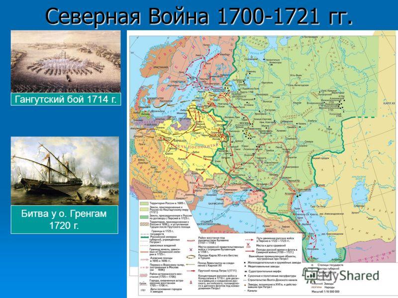 Северная Война 1700-1721 гг. Гангутский бой 1714 г. Битва у о. Гренгам 1720 г.