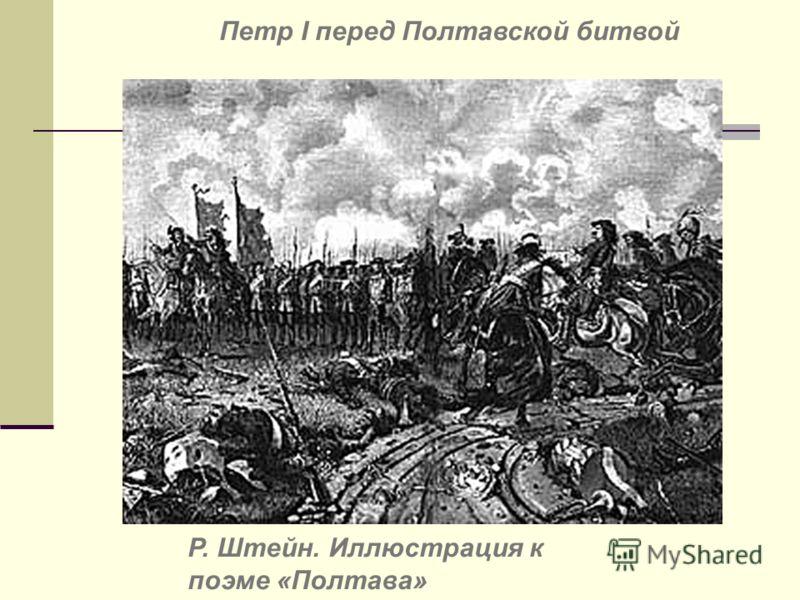 Р. Штейн. Иллюстрация к поэме «Полтава» Петр I перед Полтавской битвой