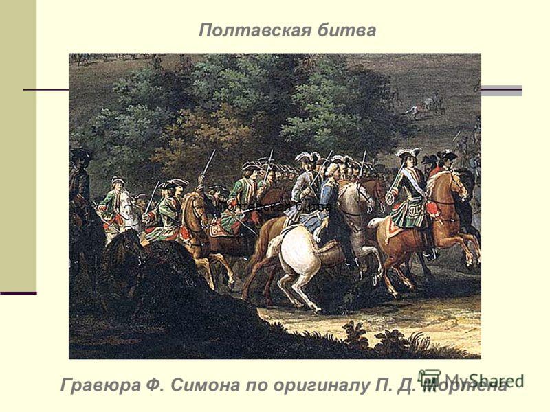 Гравюра Ф. Симона по оригиналу П. Д. Мортена Полтавская битва
