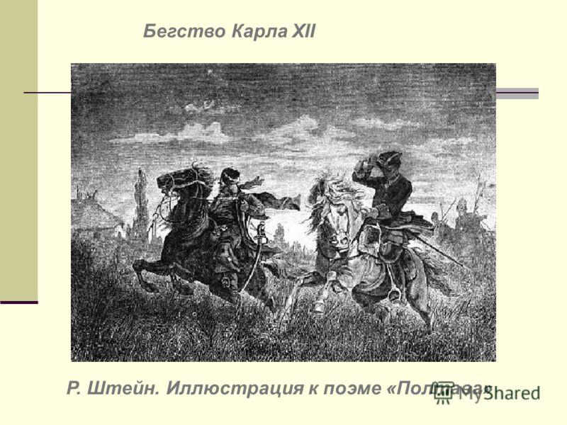 Бегство Карла XII Р. Штейн. Иллюстрация к поэме «Полтава»