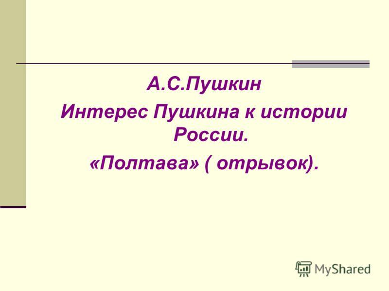 А.С.Пушкин Интерес Пушкина к истории России. «Полтава» ( отрывок).