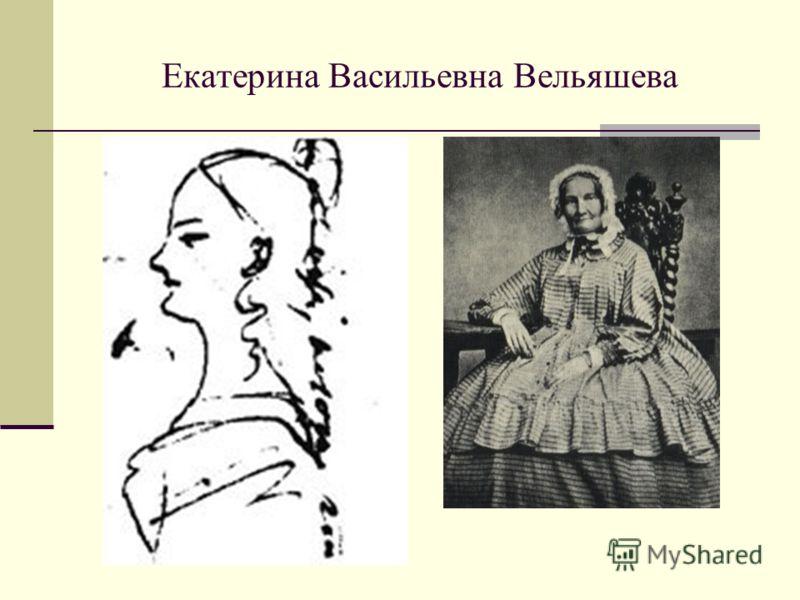 Екатерина Васильевна Вельяшева