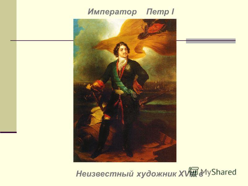 Император Петр I Неизвестный художник XVIII в
