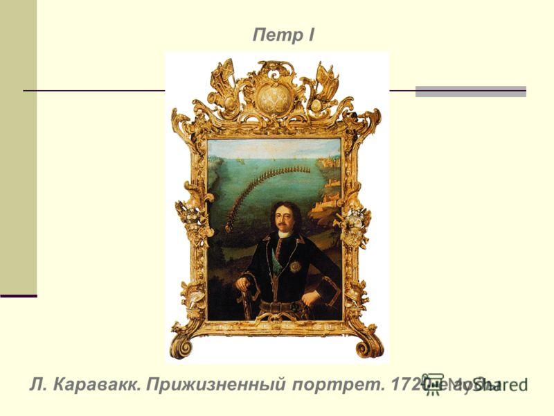 Петр I Л. Каравакк. Прижизненный портрет. 1720-е годы