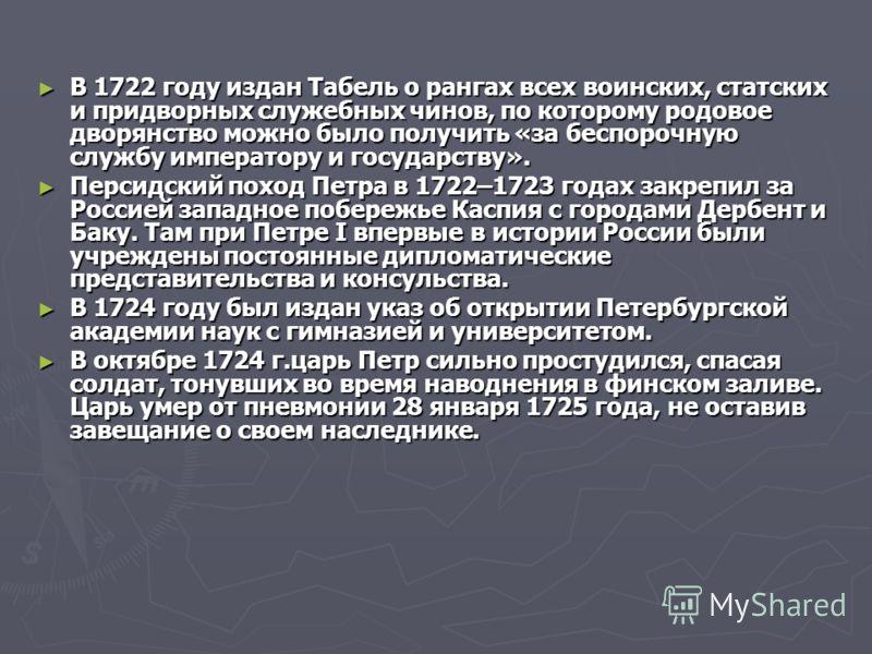В 1722 году издан Табель о рангах всех воинских, статских и придворных служебных чинов, по которому родовое дворянство можно было получить «за беспорочную службу императору и государству». В 1722 году издан Табель о рангах всех воинских, статских и п