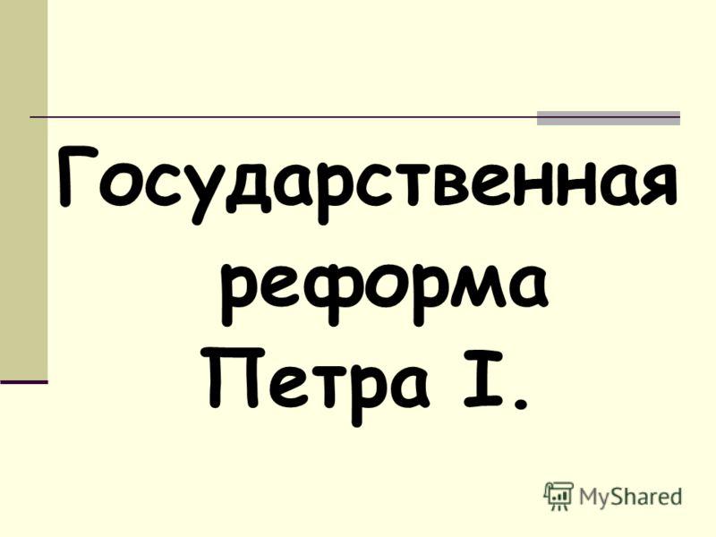 Государственная реформа Петра I.