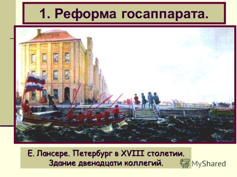 Е. Лансере. Петербург в XVIII столетии. Здание двенадцати коллегий. 1. Реформа госаппарата.