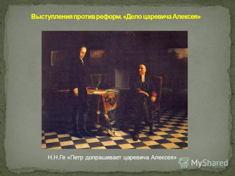 Н.Н.Ге «Петр допрашивает царевича Алексея»