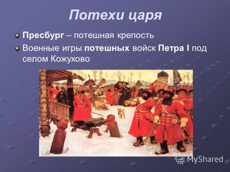 Потехи царя Пресбург – потешная крепость Военные игры потешных войск Петра I под селом Кожухово