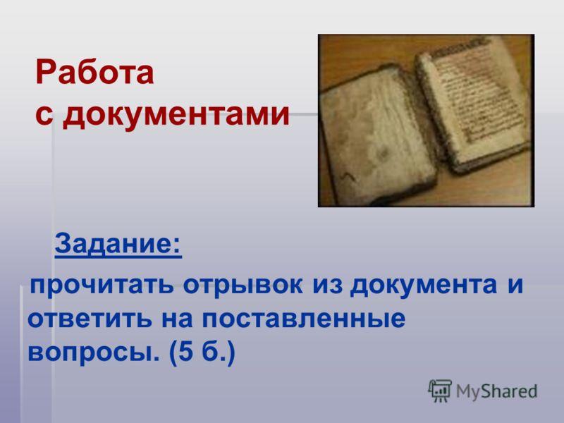 Работа с документами Задание: прочитать отрывок из документа и ответить на поставленные вопросы. (5 б.)