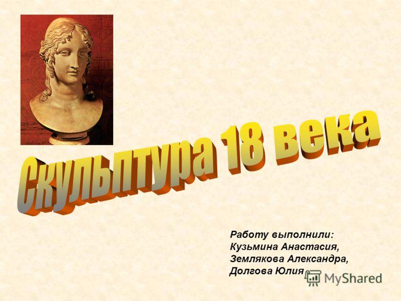 Работу выполнили: Кузьмина Анастасия, Землякова Александра, Долгова Юлия