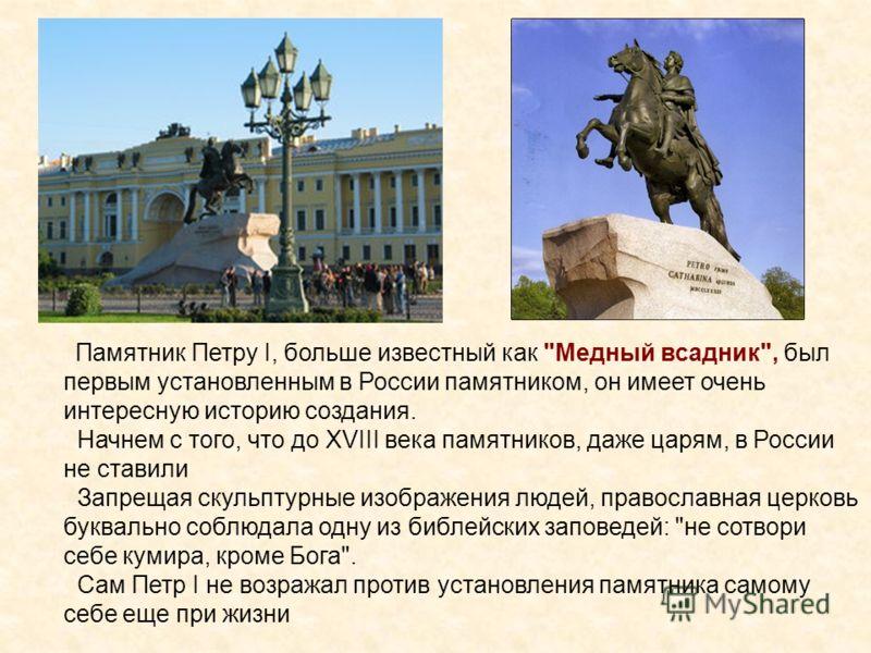 Памятник Петру I, больше известный как